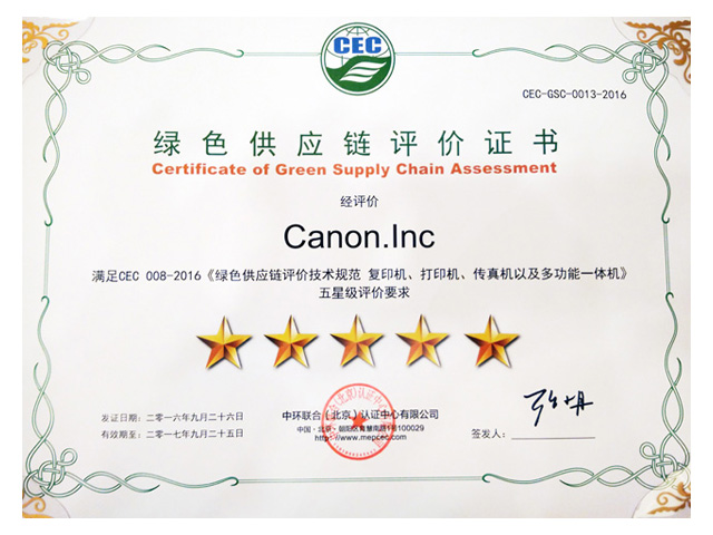 The five-star Certificate of Green Supply Chain Assessment