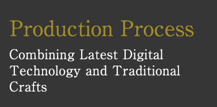 Production Process Combining Latest Digital Technology and Traditional Crafts